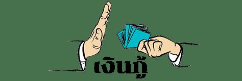 เว็บ www.krui3.com – ขอสินเชื่อส่วนบุคคลดอกเบี้ยต่ำที่อนุมัติไว ใช้เอกสารน้อยในปี 2021/2564